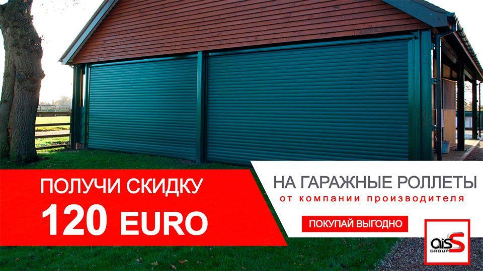 Скидка на гражные роллеты по Украине