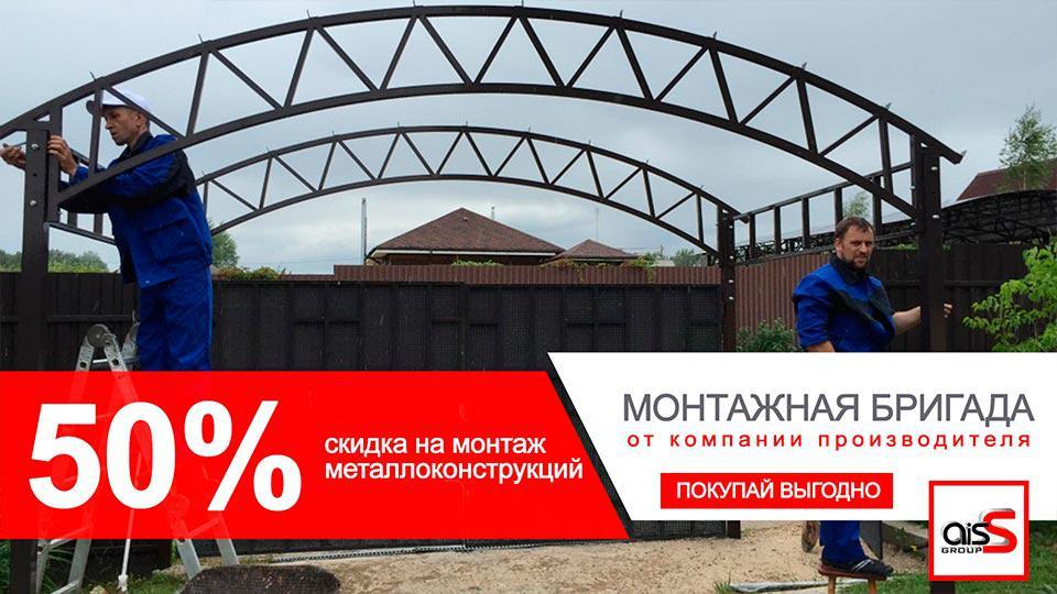 Скидака на монтаж навеса в Запорожье