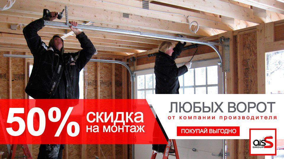 Скидака на монтаж кованых ворот в Запорожье