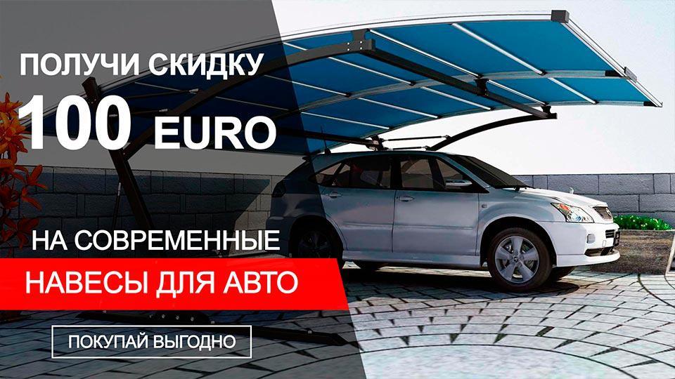 Скидка на навес для авто в Запорожье