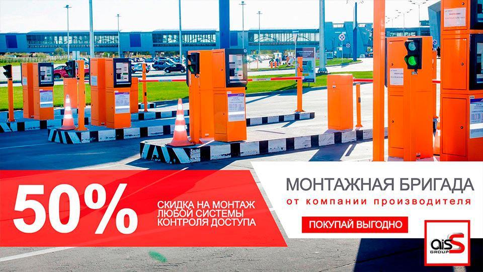 Скидака на монтаж парковочных систем в Запорожье