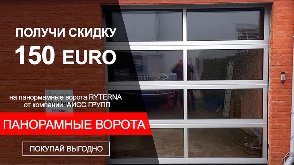 Скидка на секционные гаражные ворота в Запорожье