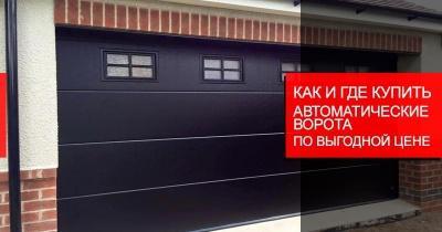 Поспешите автоматические ворота купить в Киеве или Запорожье по выгодной цене.