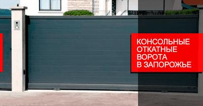 Консольные откатные ворота в Запорожье с доставкой и монтажом от «Аисс Групп».