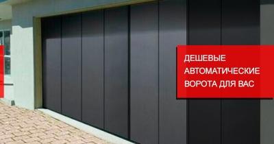 Закажите автоматические ворота с дистанционным открыванием по доступной цене.