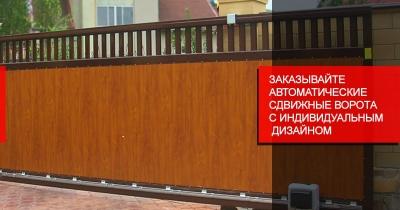 Заказывайте автоматические сдвижные ворота с индивидуальным дизайном от компании «Аисс Групп».