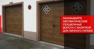 Заказывайте автоматические секционные ворота с калиткой для личного гаража