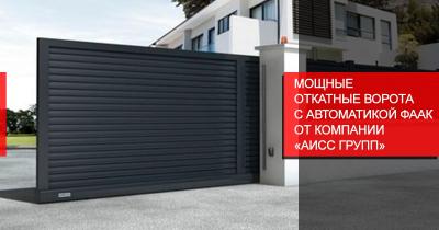 Мощные откатные ворота с автоматикой ФААК от компании «Аисс Групп».