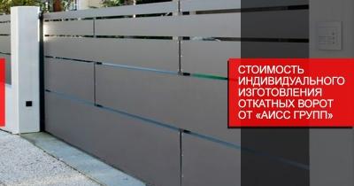 «Аисс Групп» предлагает индивидуальное изготовление откатных ворот для домов и производств.