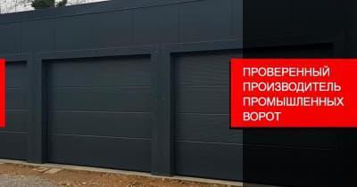 «Аисс Групп» - проверенный производитель промышленных ворот в Запорожье.