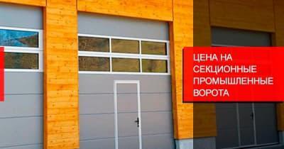 Актуальная цена на секционные промышленные ворота от «Аисс Групп» в Запорожье и Киеве.