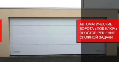 Автоматические ворота «под ключ» - это простое решение сложной задачи по обустройству частного дома.