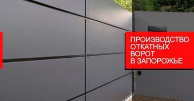 Автоматизированное производство откатных ворот в Запорожье: адрес Аисс Групп.