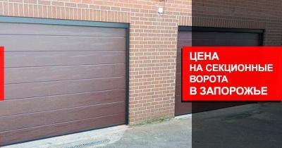 Как «Аисс Групп» формирует цену на подъемно-секционные ворота в Запорожье?