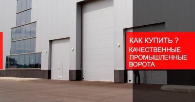 Как купить качественные промышленные ворота?