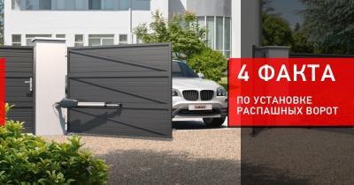 Как установить автоматические ворота во двор?