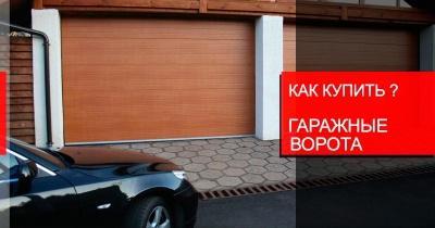 Купить гаражные ворота в Запорожье или Киеве от проверенной компании.