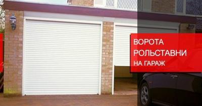 Особенности ворот рольставен для гаража.