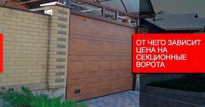 От чего на секционные ворота для гаража цена зависит в «Аисс Групп»?
