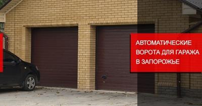 Предлагаем автоматические ворота для гаража с адресной доставкой и профессиональной установкой от местного производителя.