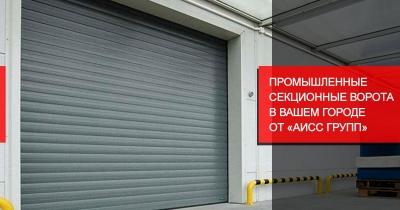 Промышленные секционные ворота в любом населенном пункте Украины от «Аисс Групп».