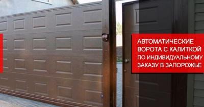 Предлагаем автоматические ворота с калиткой по индивидуальному заказу в Запорожье.