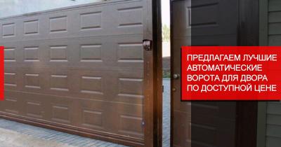 Предлагаем лучшие автоматические ворота для двора по доступной цене.