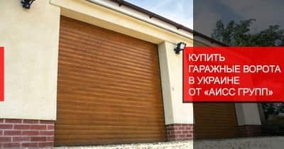 Решайтесь купить гаражные ворота в Украине – и ваш автомобиль будет в тепле и комфорте.