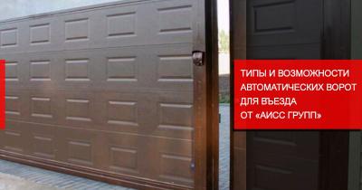 Типы и возможности автоматических ворот для въезда от «Аисс Групп».