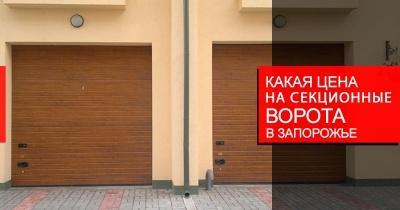 Какая у «Аисс Групп» на секционные ворота для гаража цена в Запорожье?