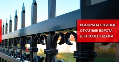 Учитывайте тип, размер и стоимость, чтобы выбрать кованые откатные ворота для своего двора.