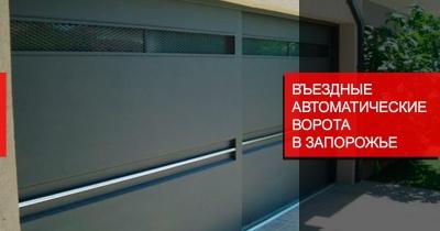 Въездные автоматические ворота в Запорожье и первоклассный сервис от «Аисс Групп».