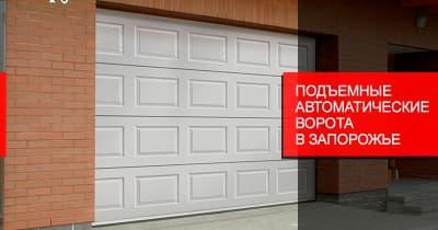 Ворота автоматические подъемные в Запорожье от проверенного производителя – Аисс Групп.