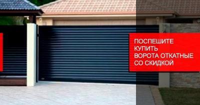 Ворота откатные купить для гаража или двора от компании «Аисс Групп» по выгодной цене.