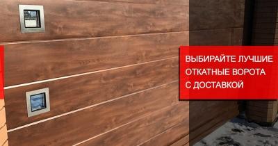 Выбирайте лучшие откатные ворота с доставкой, установкой и сервисным обслуживанием компании «Аисс Групп».